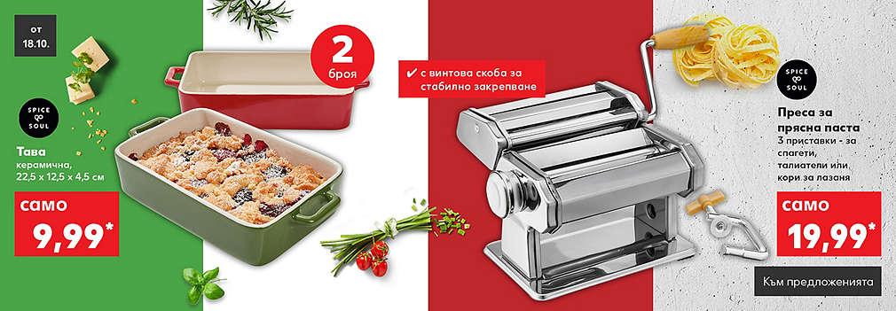 Изображение на различни нехранителни продукти, които през тази седмица при нас ще може да закупиш с 50% намаление
