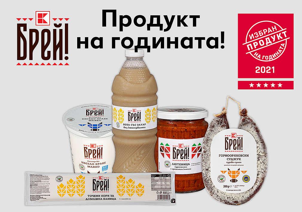 Изображение на продукти с марка Брей!